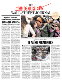 The Occupied Wall Street Journal (3)